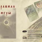 MRAK_PRAVILA_OBLOZHKA